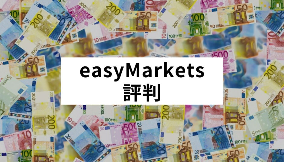 easyMarkets 評判_アイキャッチ