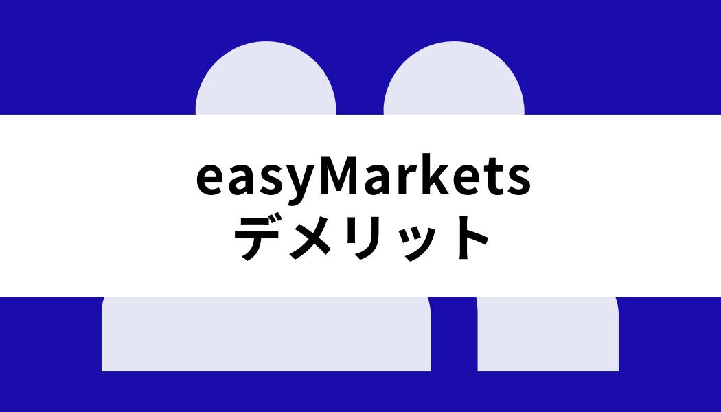 easyMarkets 評判_デメリット