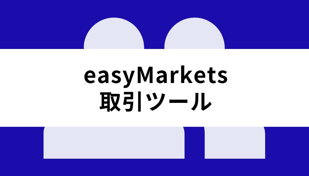 easyMarkets 評判_取引ツール