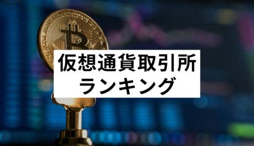 【2021年】国内仮想通貨取引所(ビットコイン)おすすめ比較ランキング