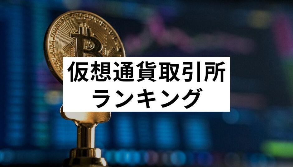 仮想通貨取引所 ランキング
