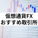 仮想通貨FXおすすめ