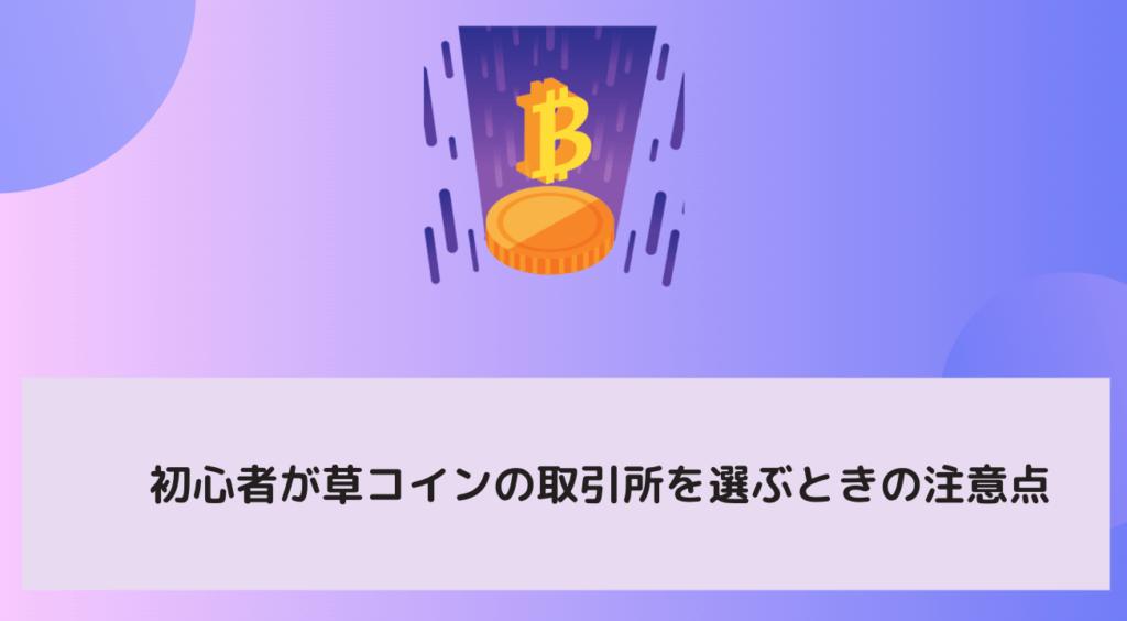 草コインおすすめ注意点