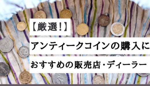 【厳選】アンティークコイン購入におすすめの販売店・ディーラー7選
