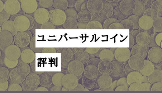 ユニバーサルコインの評判・口コミって実際どう?特徴やメリットデメリットを徹底解説!