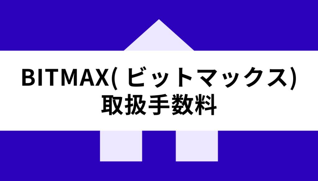 ビットマックス_取扱手数料