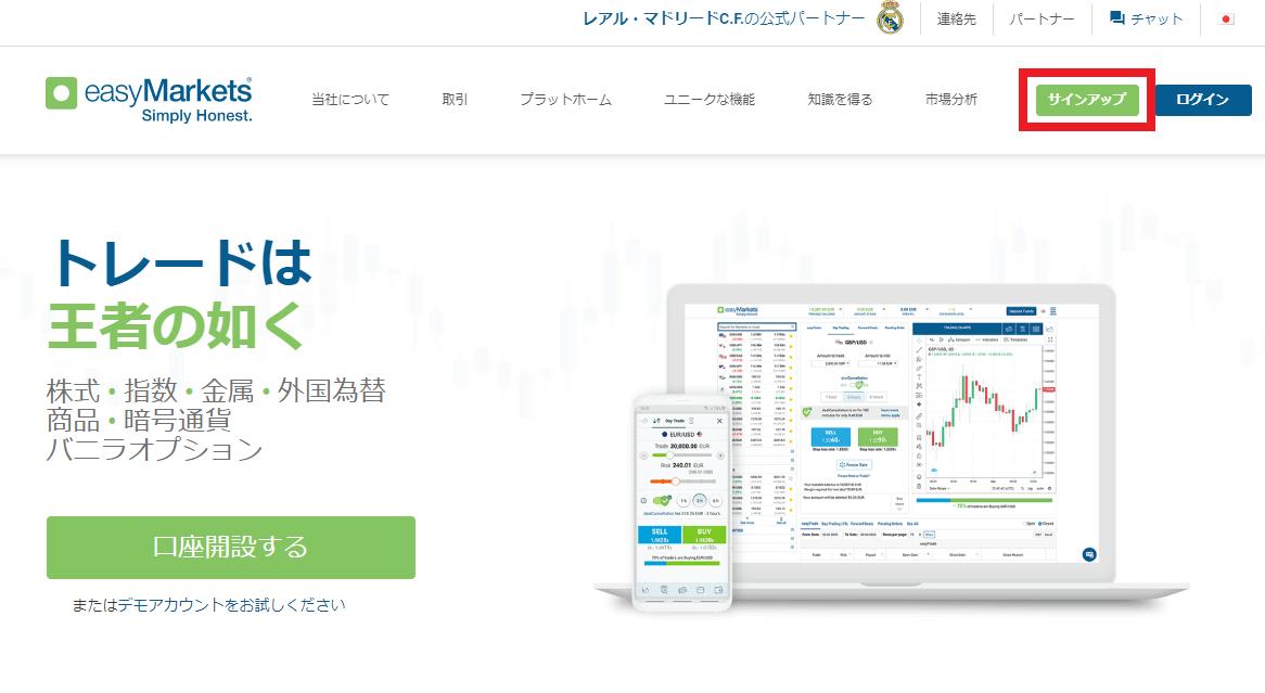 easy Markets 口座開設_手順1