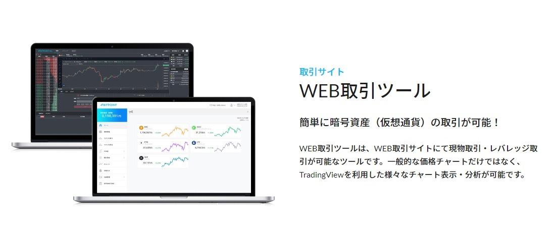 ビットポイント_WEB取引ツール