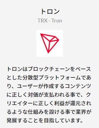 ビットポイント_トロン