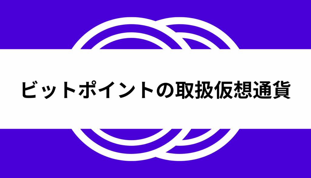 ビットポイント_取扱通貨