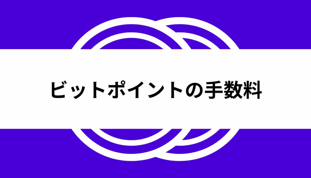 ビットポイント_手数料