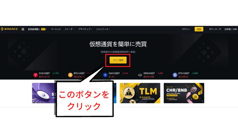 バイナンス登録_アクセス