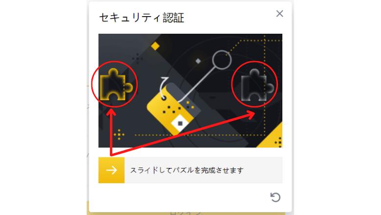 バイナンス登録_パズル