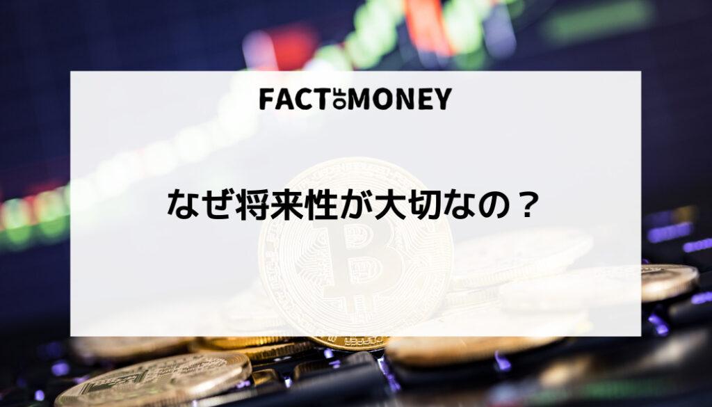 仮想通貨将来性ランキングを一挙大公開!なぜ将来性が大切なの?