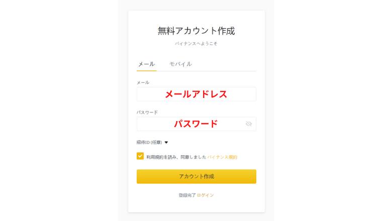 バイナンス登録_入力