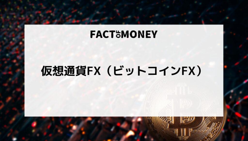 仮想通貨FX(ビットコインFX)とは?