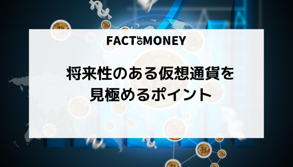 将来性のある仮想通貨を見極めるポイント