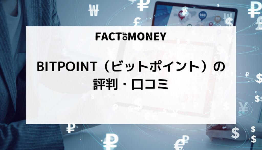 BITPOINT(ビットポイント)の評判・口コミ