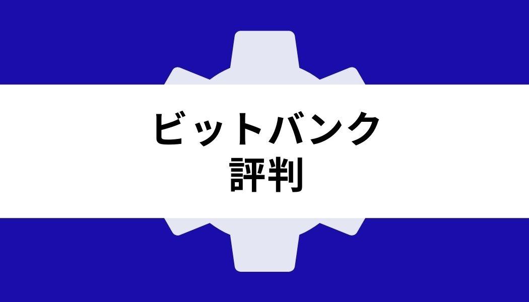ビットバンク_評判