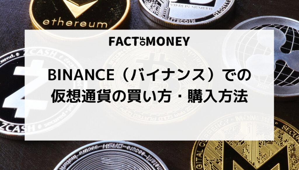 BINANCE(バイナンス)での仮想通貨の買い方・購入方法