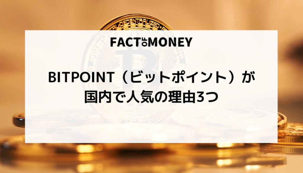BITPOINT(ビットポイント)が国内で人気の理由3つ