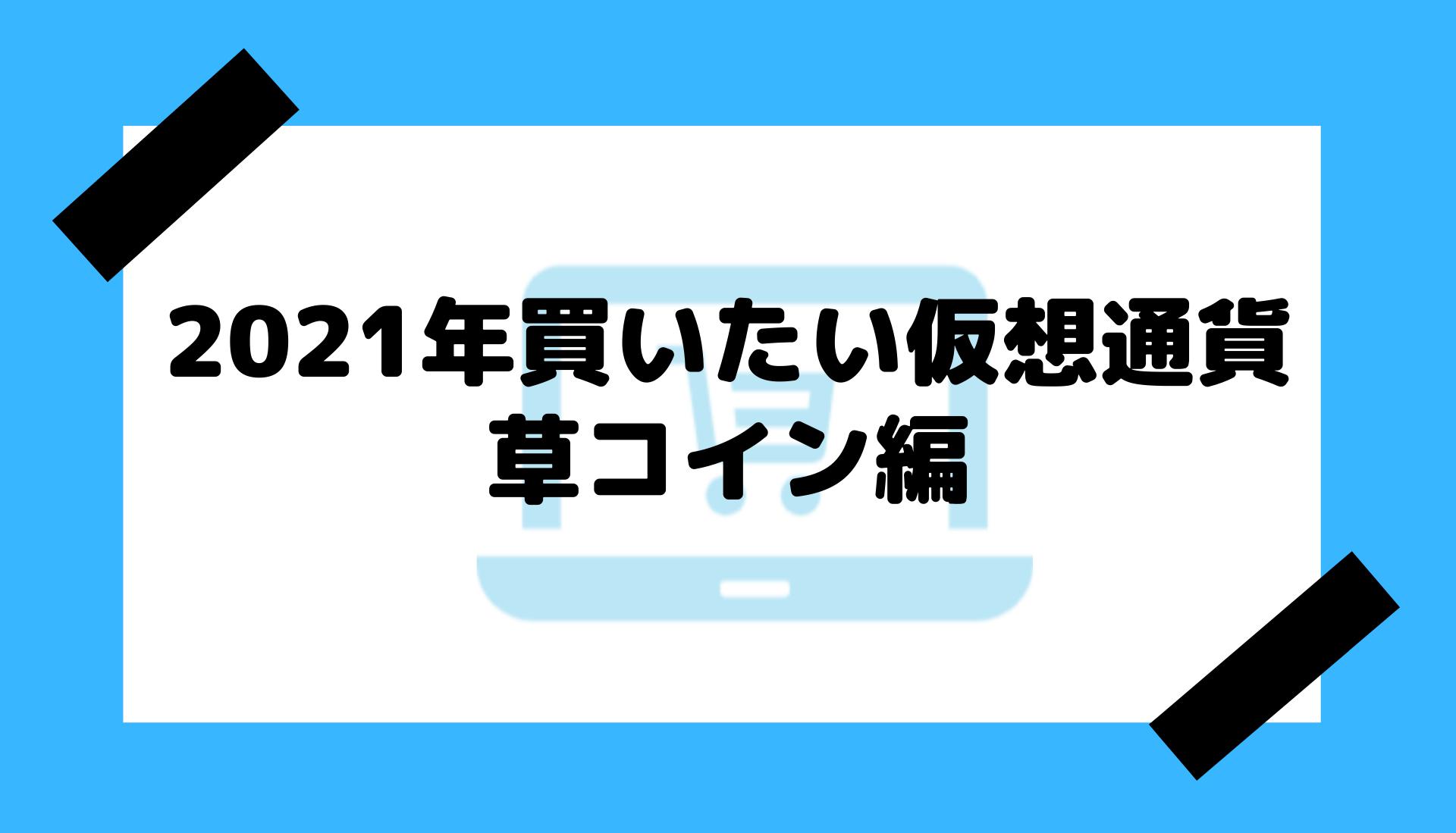 草コイン_草コインランキング