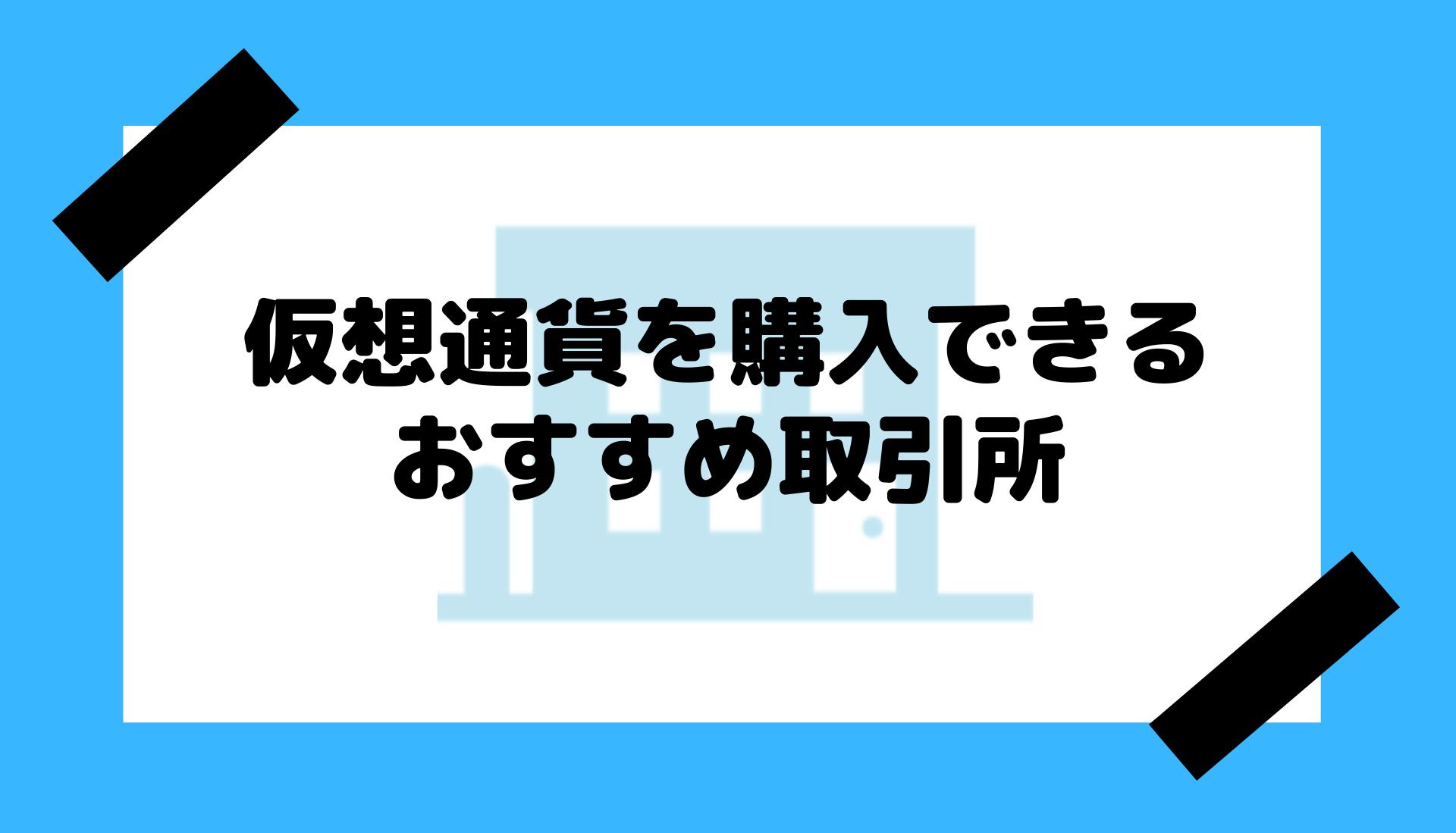 草コイン_取引所
