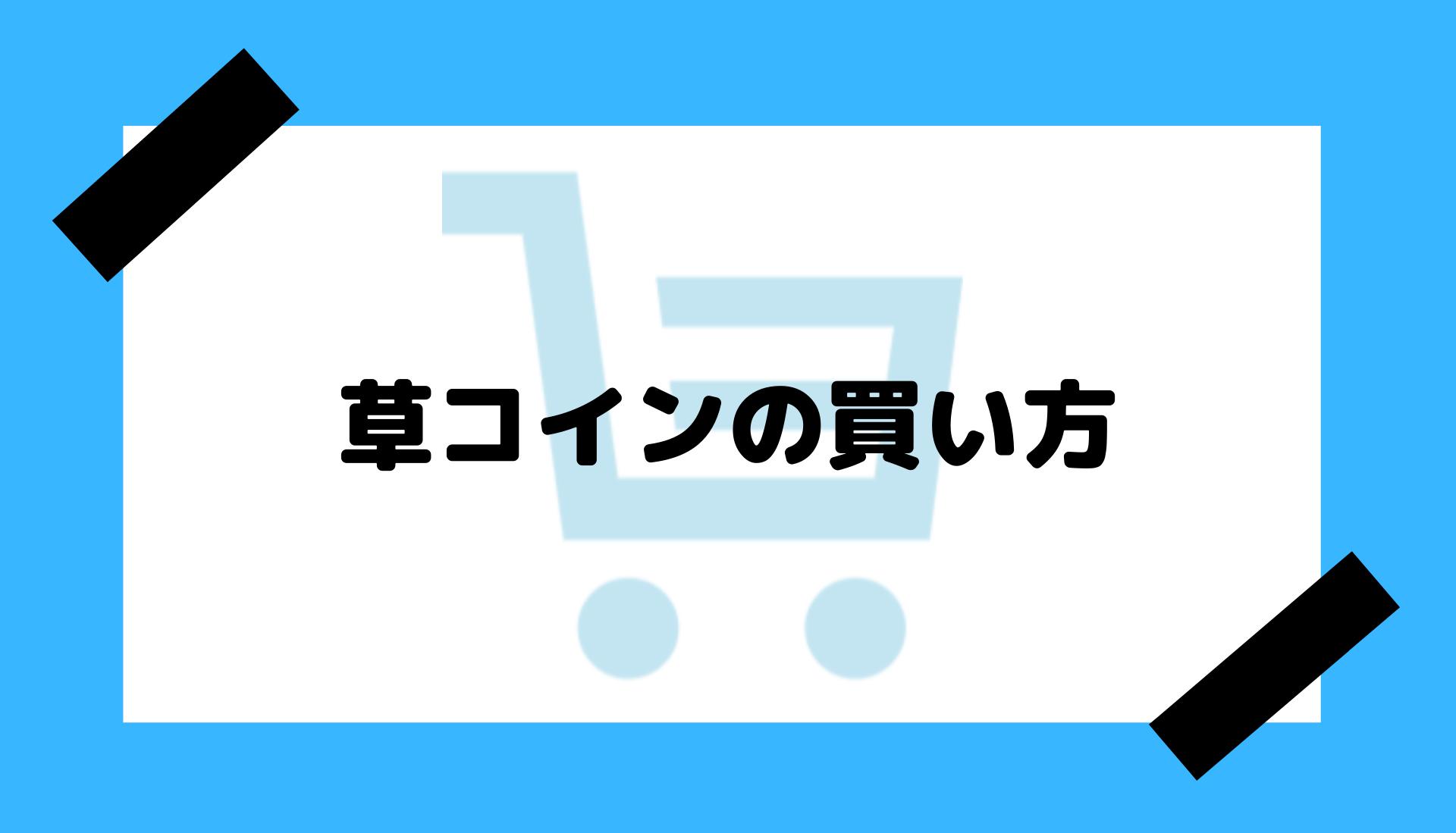 草コイン_買い方