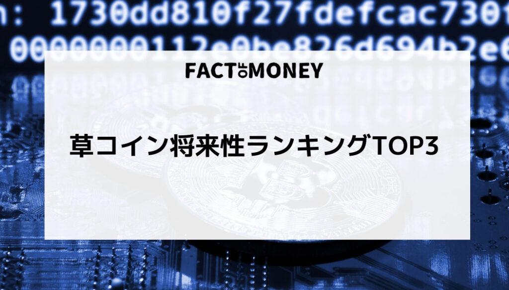 アルトコイン将来性ランキングTOP3