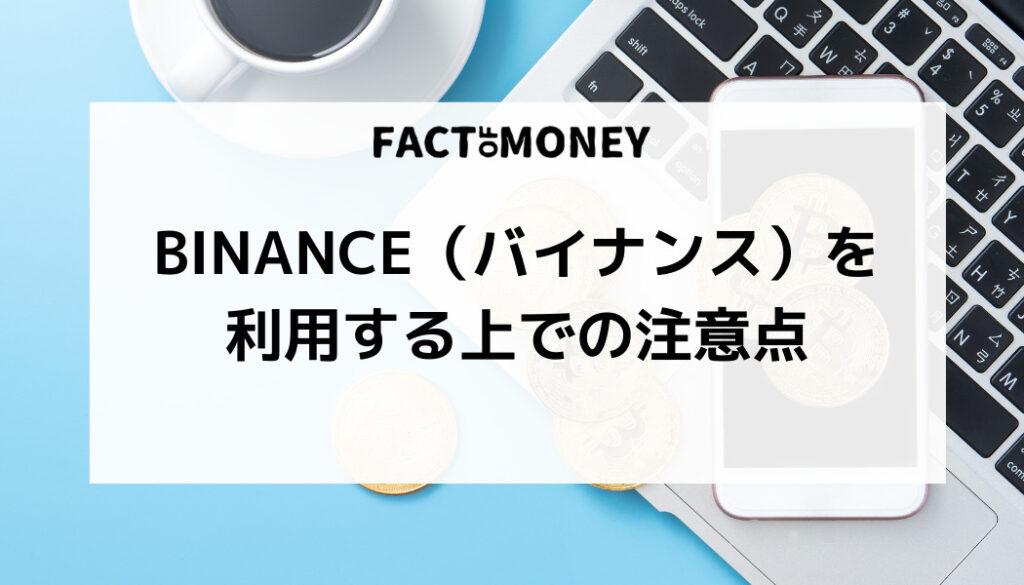 BINANCE(バイナンス)を利用する上での注意点