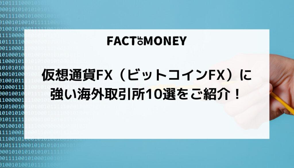 仮想通貨FX(ビットコインFX)に強い海外取引所7選をご紹介!