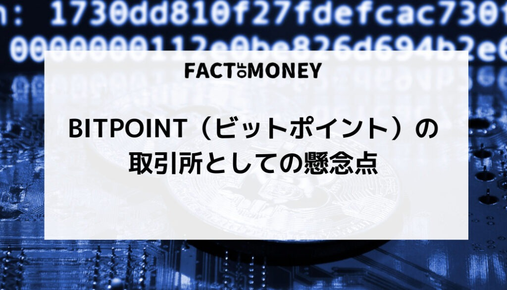 BITPOINT(ビットポイント)の取引所としての懸念点