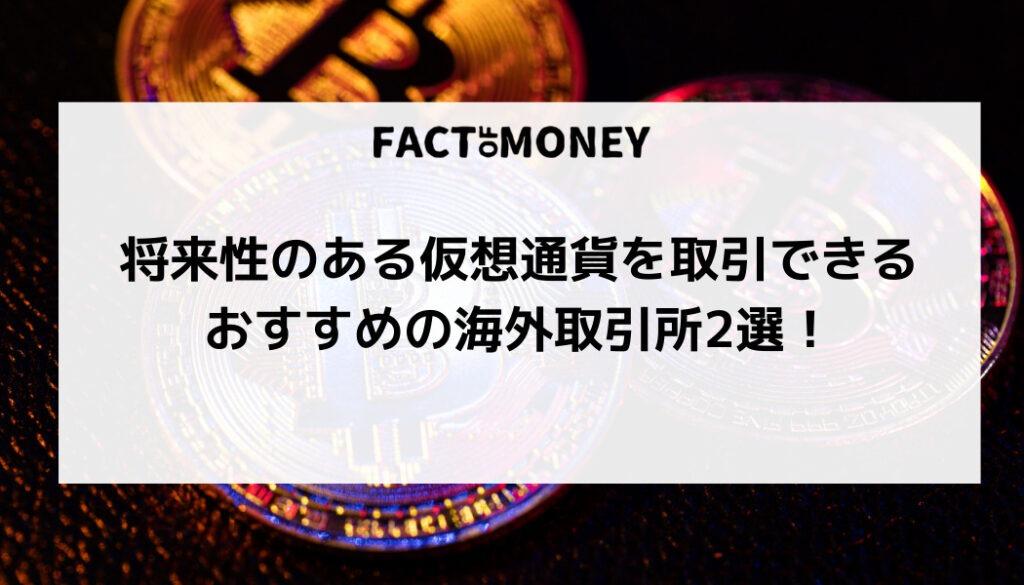将来性のある仮想通貨を取引できるおすすめの海外取引所2選!