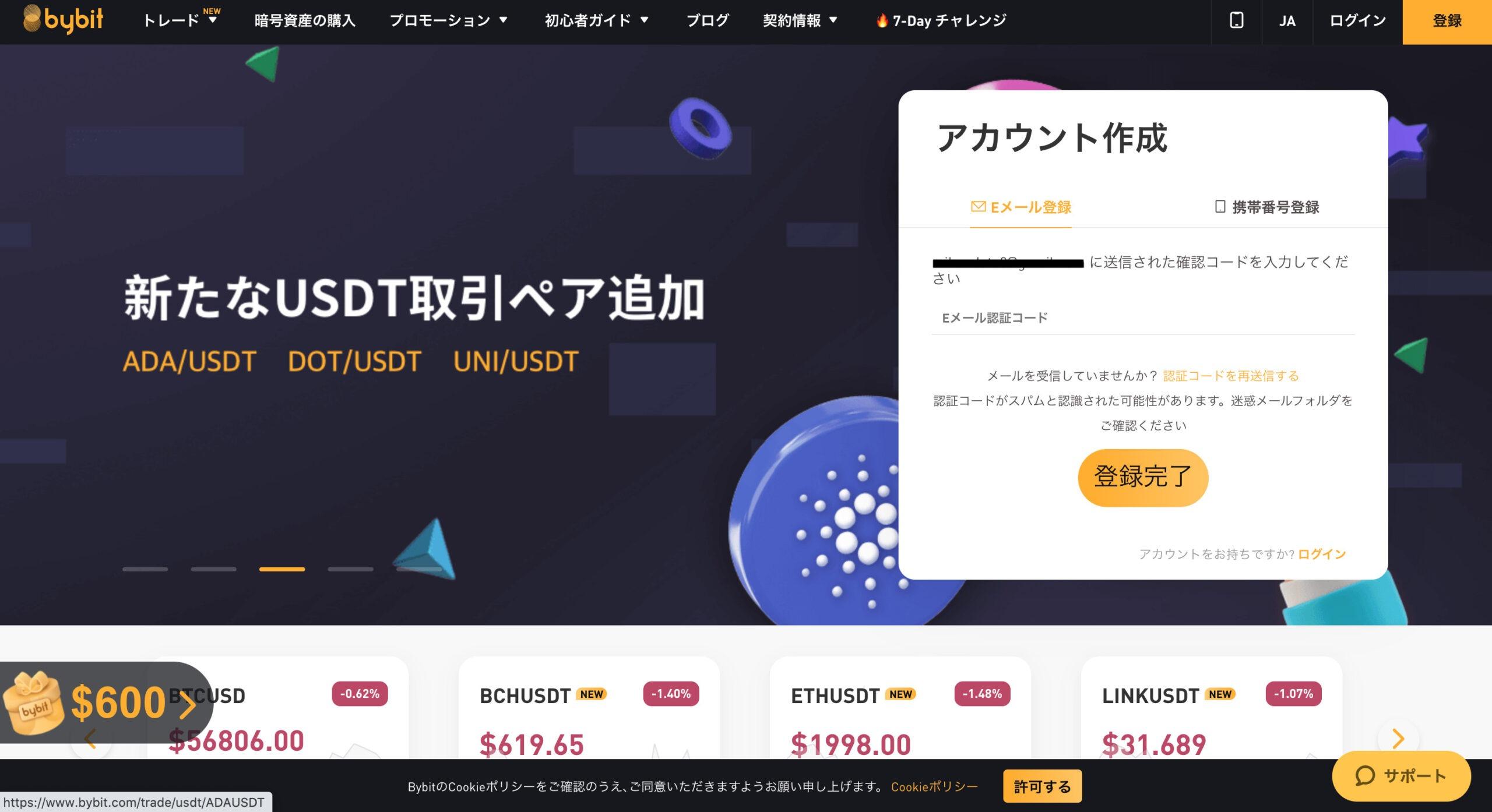 Bybit(バイビット)_口座登録2