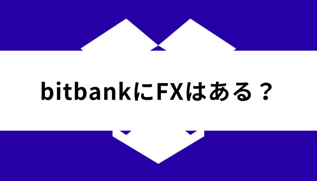 ビットバンク_fx
