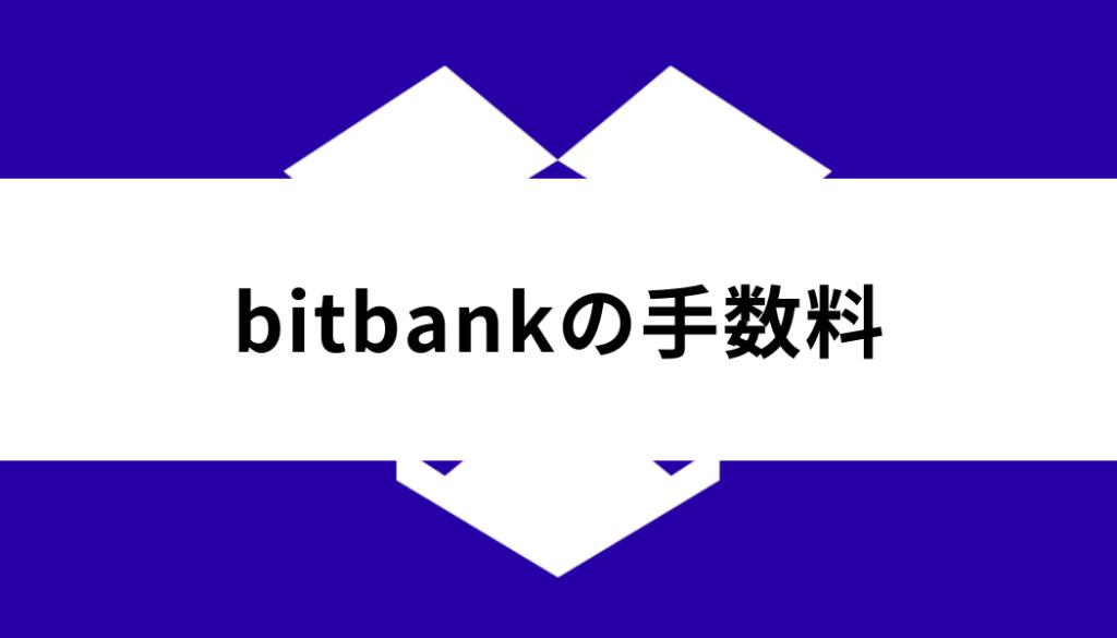 ビットバンク_手数料