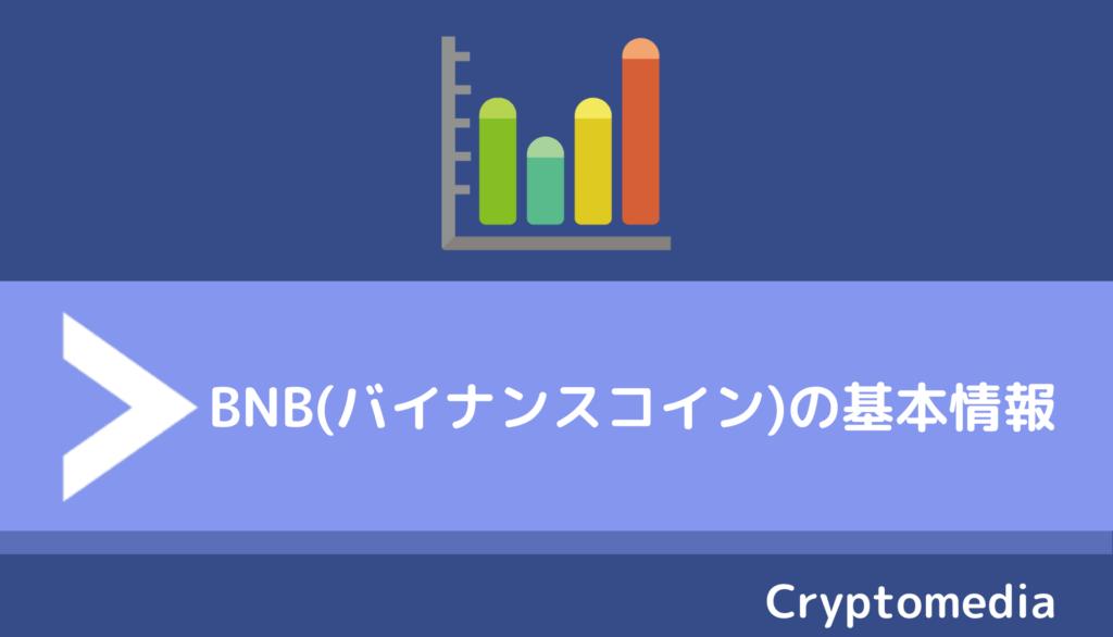 バイナンス登録_BNB
