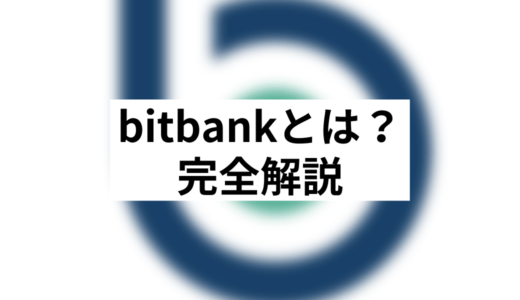 bitbank(ビットバンク)とは?評判・口コミと口座開設方法・その他取引所との比較も紹介!