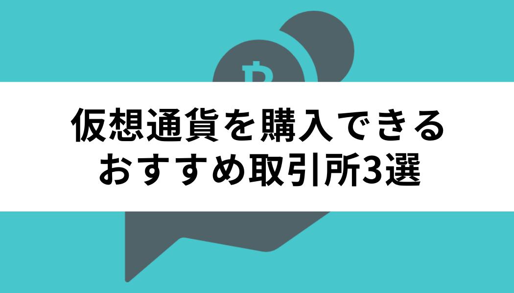 仮想通貨を手に入れられるおすすめの取引所3選