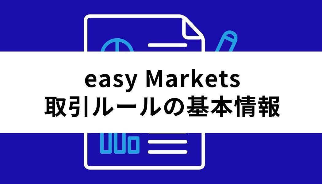 easyMarkets_取引ルールの基本情報