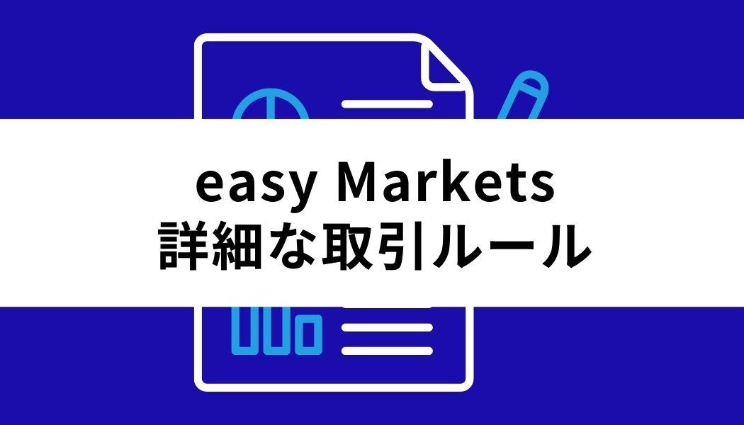 easyMarkets_詳細な取引ルール