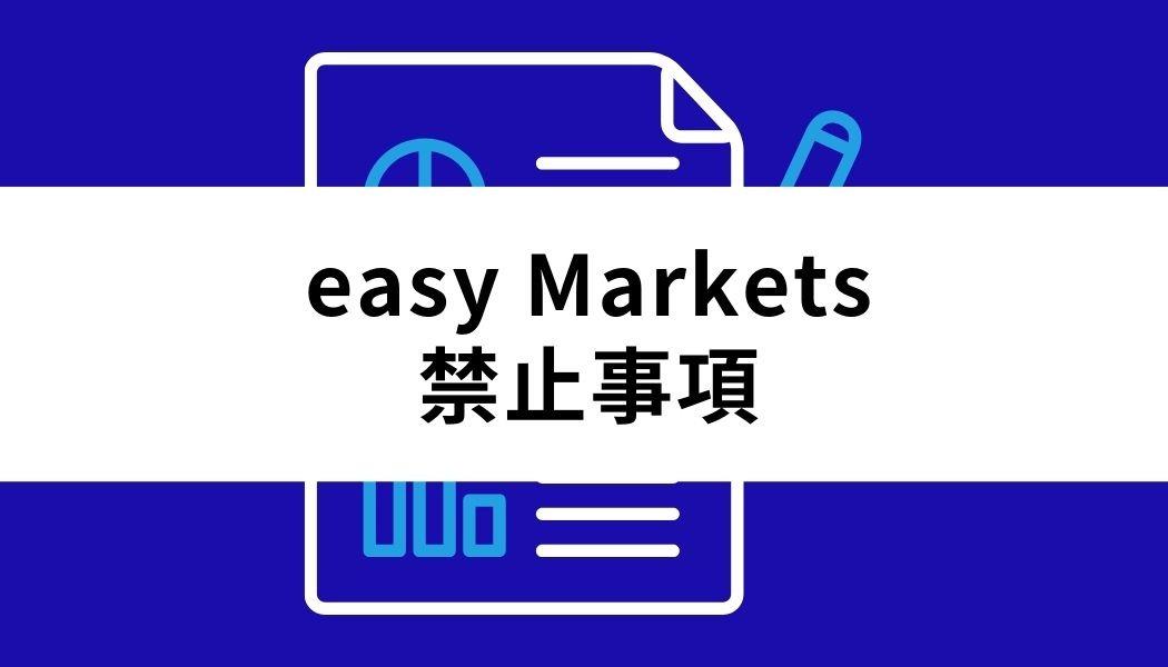 easyMarkets_取引ルール_禁止事項