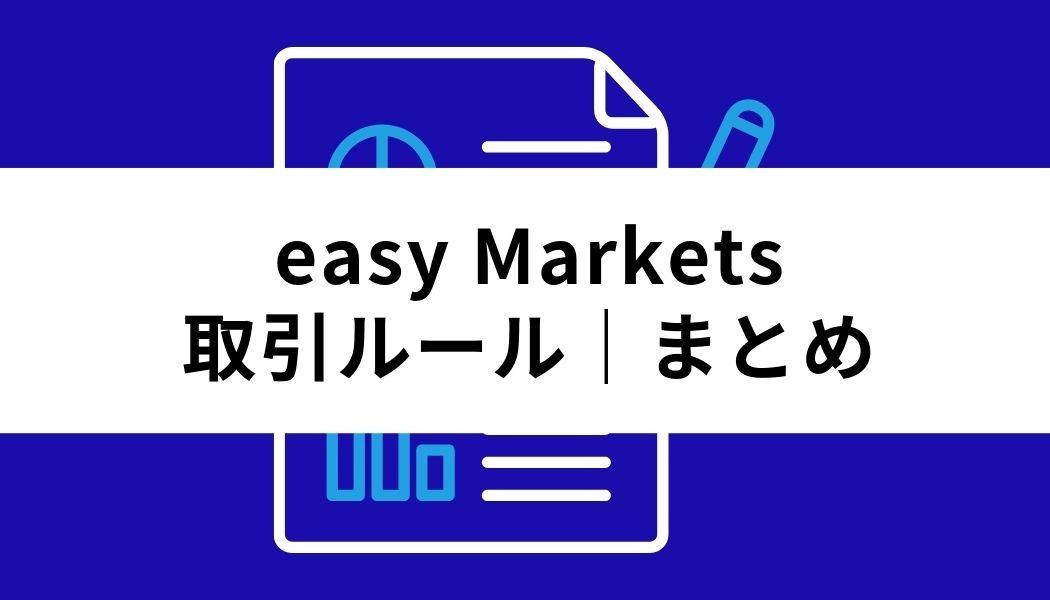easyMarkets_取引ルール_まとめ