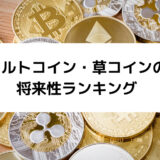 仮想通貨 将来性ランキング