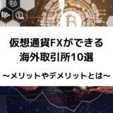 仮想通貨FX海外取引所おすすめランキング10選|ビットコインFXの各社レバレッジ一覧も