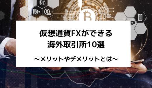 仮想通貨FX 取引所
