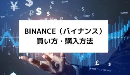 BINANCE(バイナンス)での買い方・購入方法|メリットやデメリットも解説!