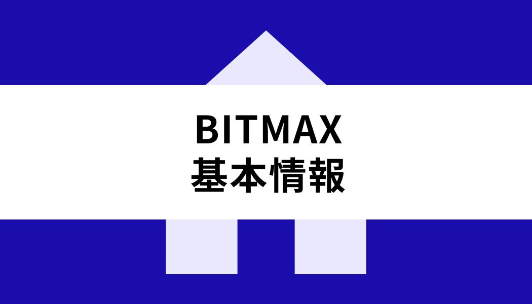 BITMAX_基本情報