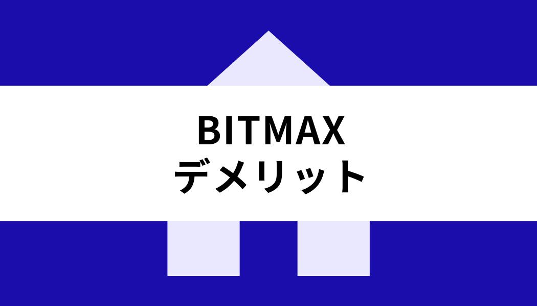 BITMAX_デメリット
