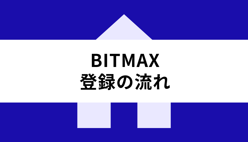 BITMAX_登録の流れ